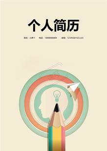 创意彩色蜡笔简历封面