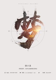 金色大气梦想主题简历封面