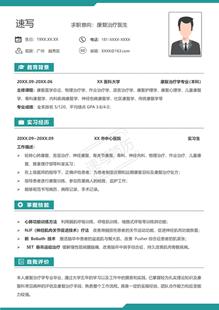 医学生实习科室意见_医护行业简历模板 - 速写简历