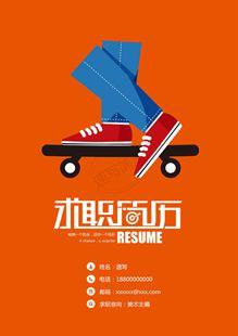 酷玩滑板主题简历封面