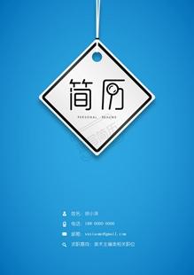 创意标签简历封面