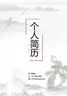 中国风山岭简历封面