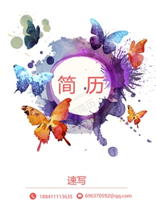 彩色泼墨蝴蝶简历封面