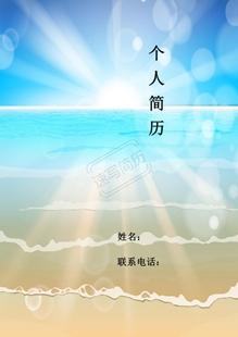 阳光海滩简历封面