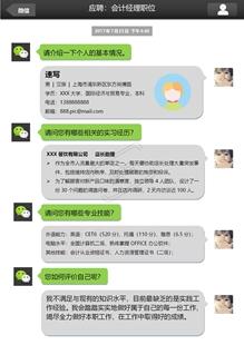 微信对话框创意简历模板