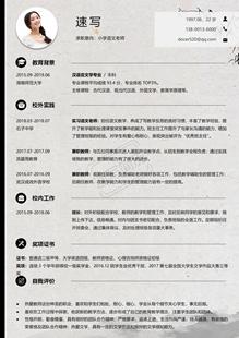 小学语文老师简历模板