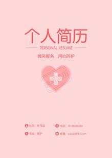 粉色护士个人简历封面