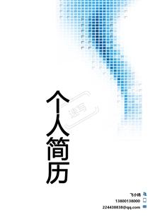 简约蓝色粒子简历封面