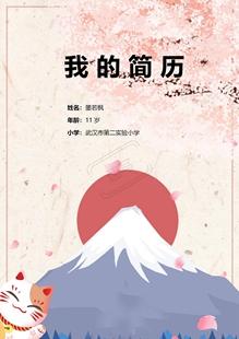 日式樱花风格小升初简历