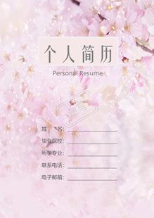 春节樱花简历封面