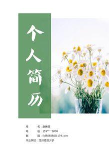 清新植物绿色简历封面