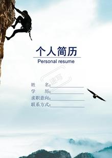 勇攀高峰简历封面