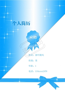 清爽蓝色风格简历封面