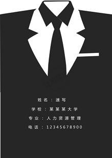 黑白相称西装主题简历封面