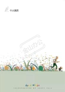 勤奋的农民水彩画简历封面
