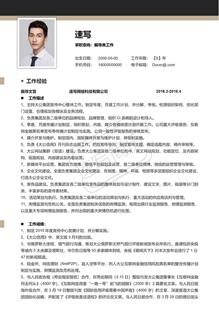 资深传媒编导简历模板(五年经验)