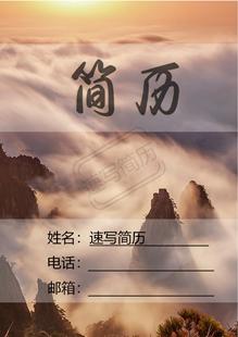 苍茫云海简历封面