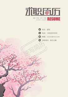 唯美水彩樱花主题简历封面