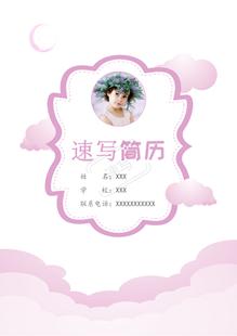 粉色小仙女主题小升初简历
