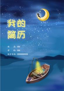 夜海泛舟小学生简历模板
