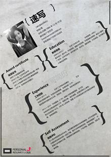 创意印刷风格简历模板