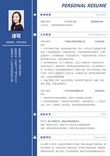 商务英语专业外贸业务员简历模板