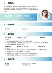 网页前端ui设计简历模板