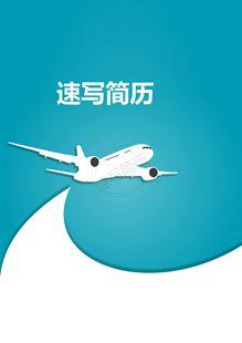 蓝天飞机主题简历封面