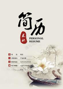 中国风白莲花简历封面