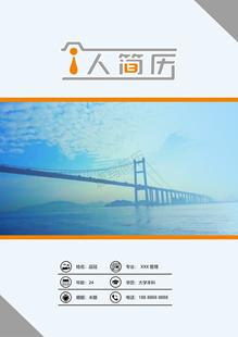 跨海大桥建筑简历封面