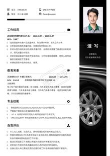 车辆工程专业汽修工简历模板