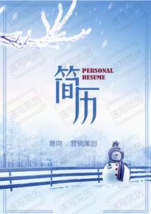 好看的雪人背景简历封面