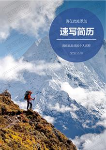 雪山攀登者个人简历封面