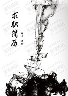 中国风泼墨画简历封面