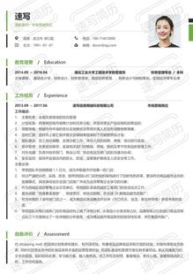 华联超市门店经理简历