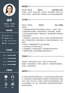 青岛科技大学助教简历